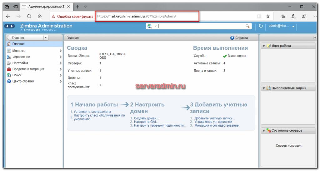 web интерфейс zimbra