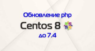 Обновление php 7.2 до 7.4