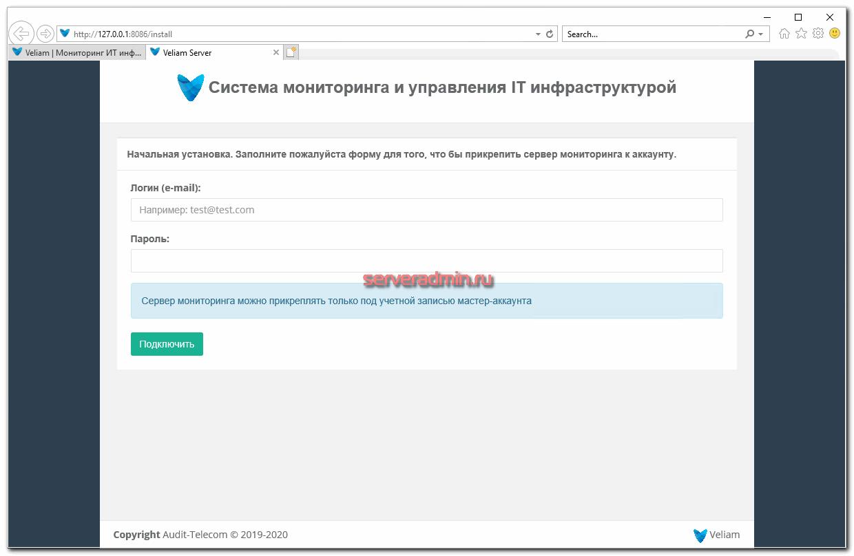 Установка Veliam server