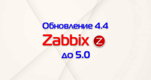 Обновление Zabbix 4.4 до 5.0