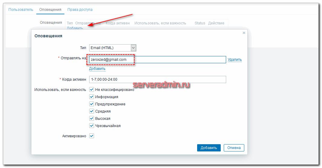 Адрес для отправки оповещений zabbix