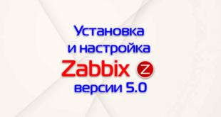 Zabbix 5.0