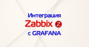 Zabbix Grafana