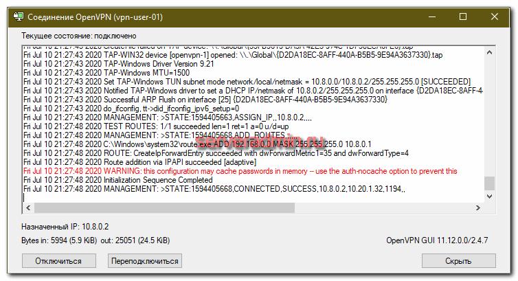 подключение к openvpn серверу