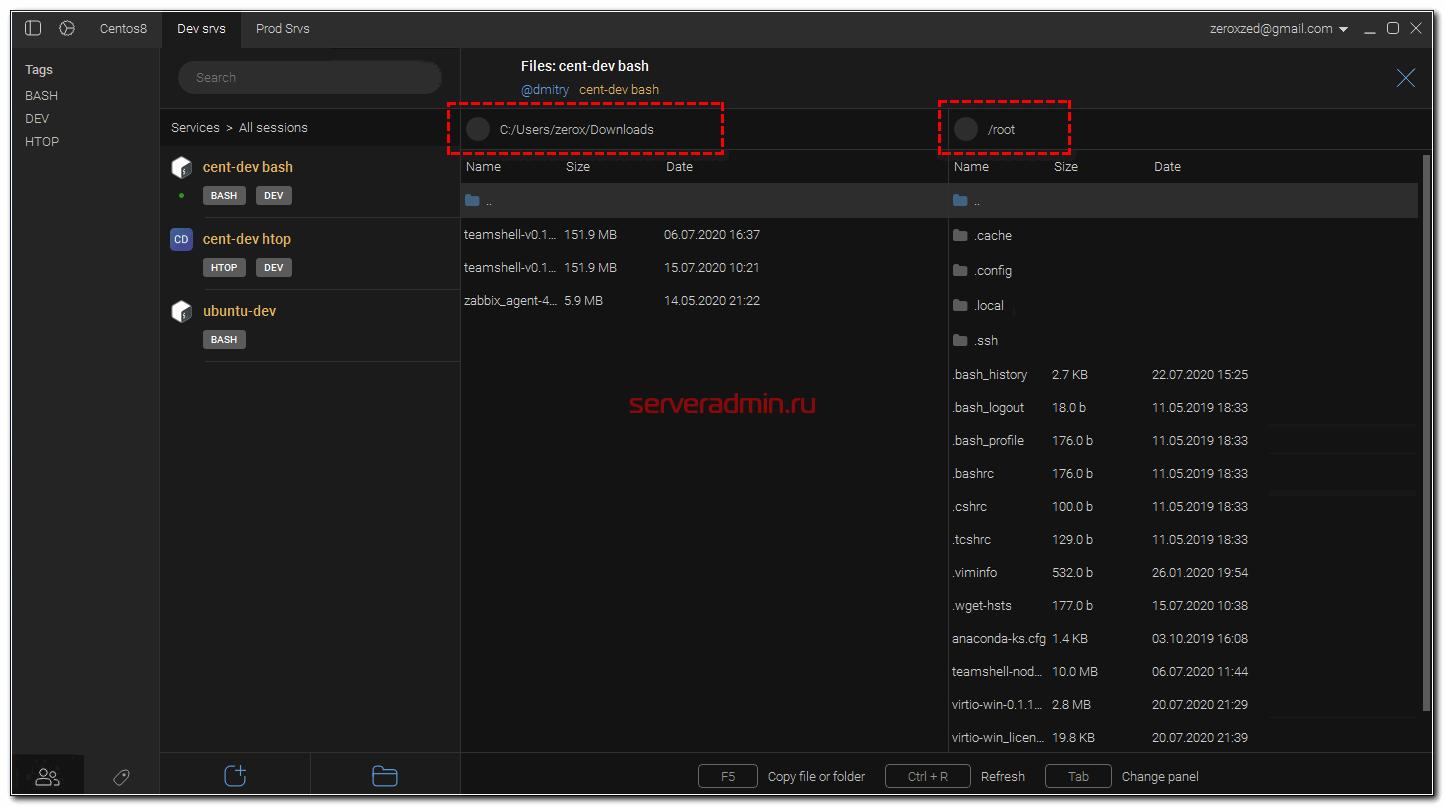 Передача файлов по ssh через teamshell