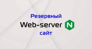 Настройка резервного web сервера