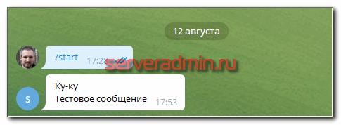Проверочное сообщение