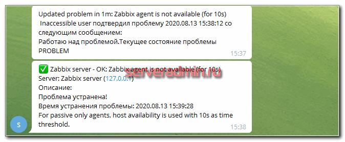 Повторные сообщения от zabbix