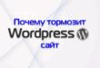 Почему тормозит wordpress