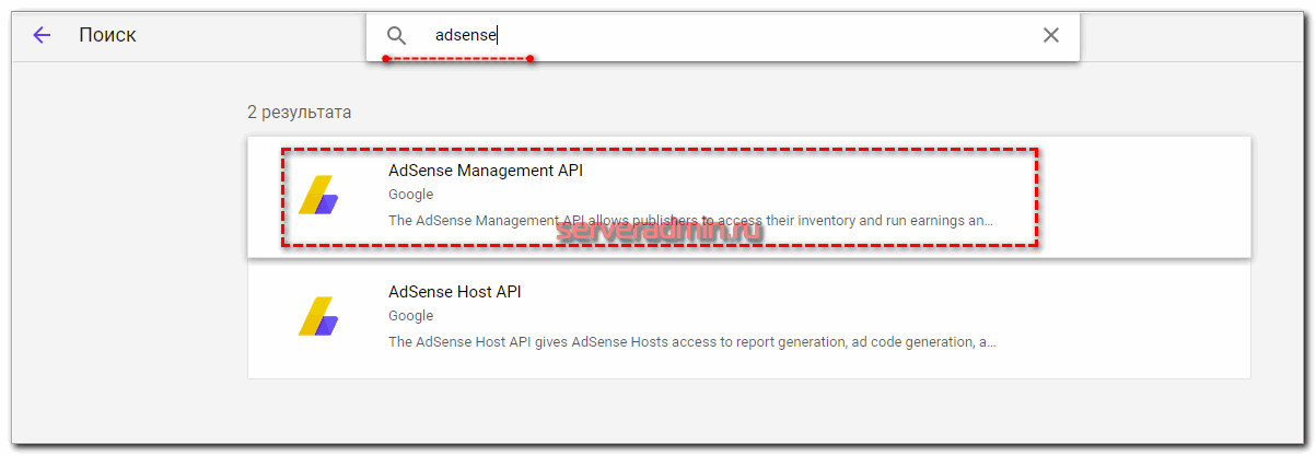 Включение AdSense Management API