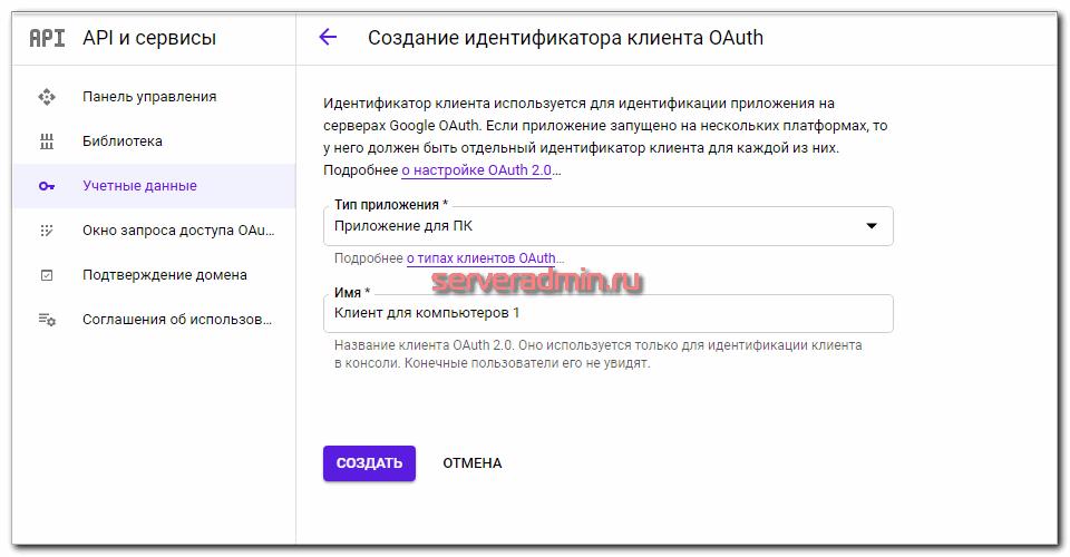 Создание идентификатора клиента oauth