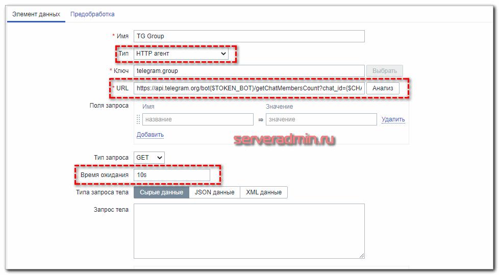 Создание item для мониторинга за подписчиками
