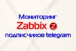 Мониторинг числа подписчиков канала telegram в Zabbix