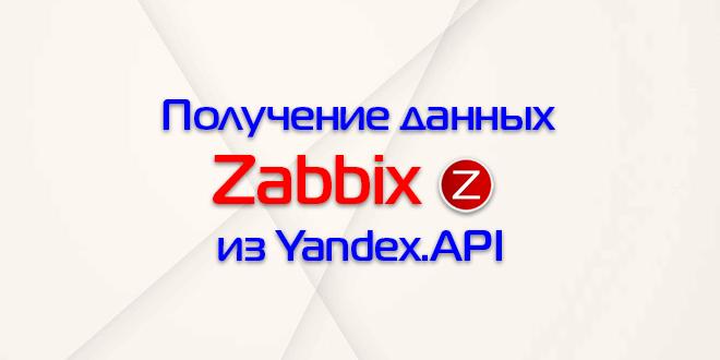 Работа с API Яндекс метрики в Zabbix