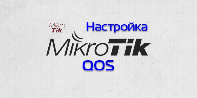 Настройка QOS в Mikrotik