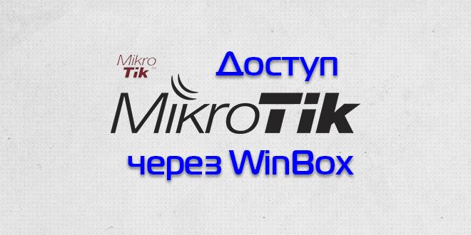 Доступ к Mikrotik через Winbox