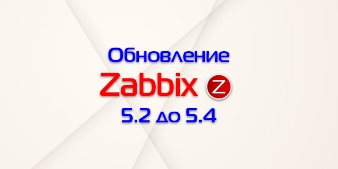 Обновление Zabbix 5.2 до 5.4