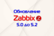 Zabbix 5.0 upgrade to 5.2