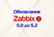 Zabbix 5.0 upgrade to 5.2