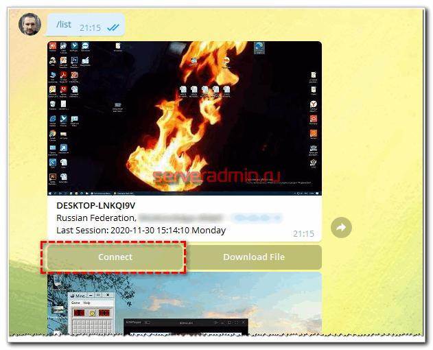 Подключение из Telegram