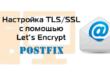 Настройка SSL/TLS сертификатов Let's Encrypt в postfix и dovecot