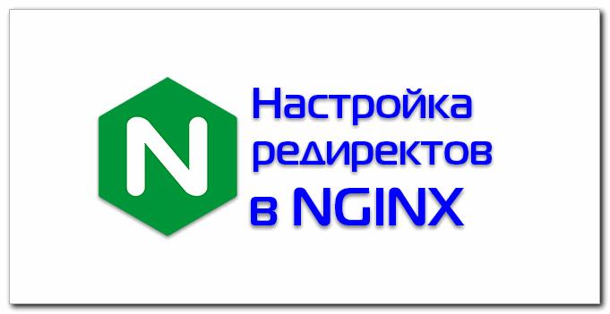 Настройка редиректов в Nginx