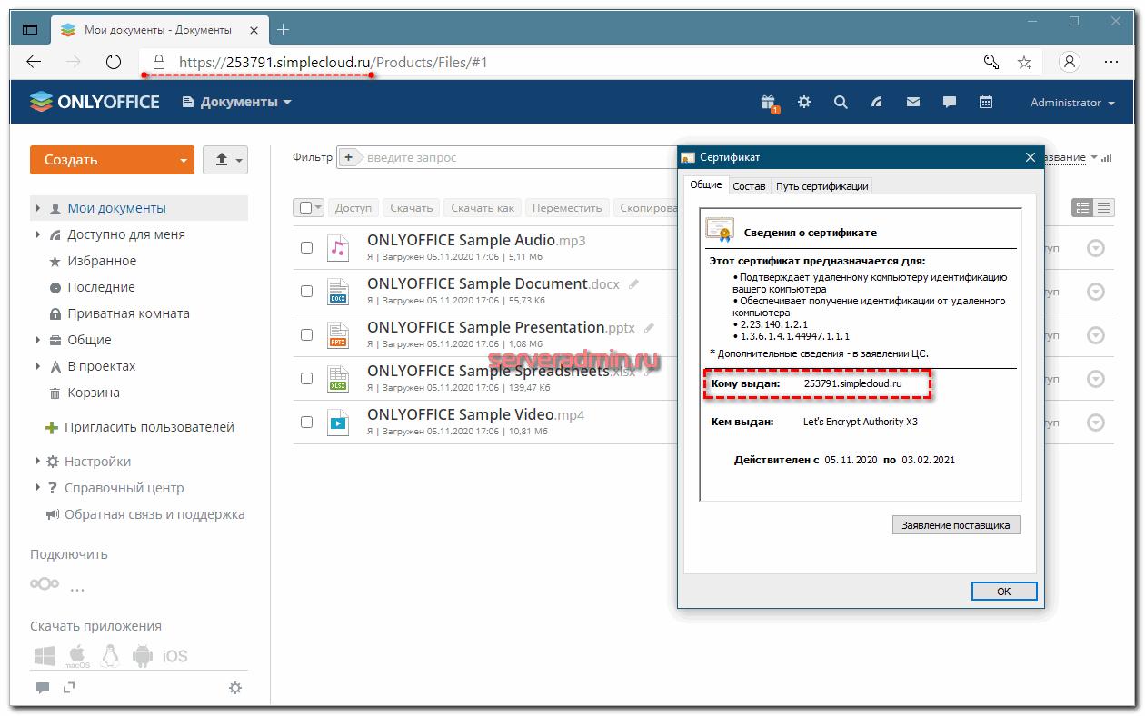 Проверка работы OnlyOffice
