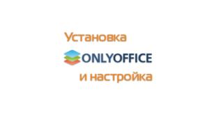 Установка и настройка OnlyOffice