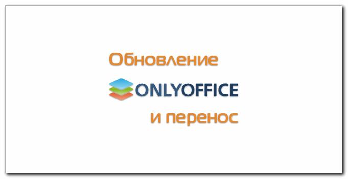 Обновление и перенос Onlyoffice