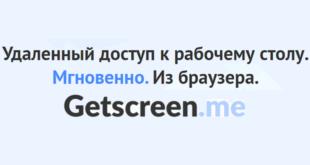 getscreen.me