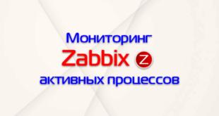 Мониторинг активных процессов в Zabbix