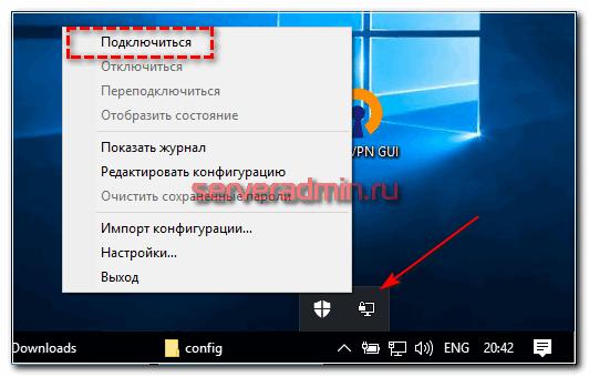 Настройка подключения openvpn в windows