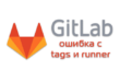 Gitlab tags runner