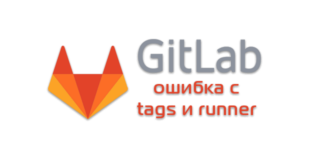 Gitlab tags runner