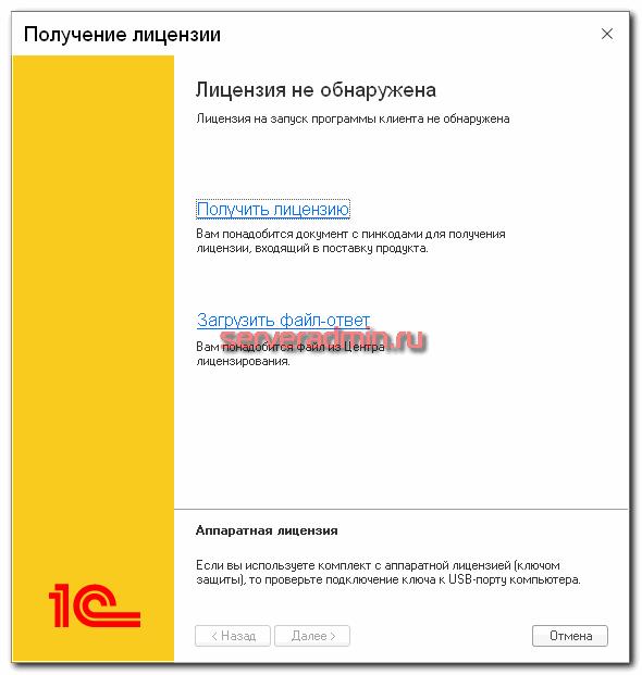 Настройка софтовой лицензии 1С для файловой базы