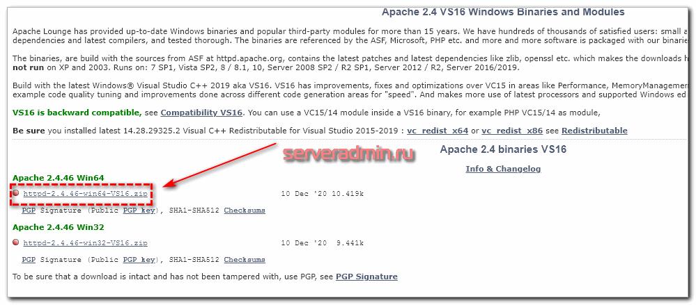 Скачать apache 2.4 для Windows