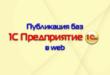Публикация баз 1С на веб сервере с https и защитой
