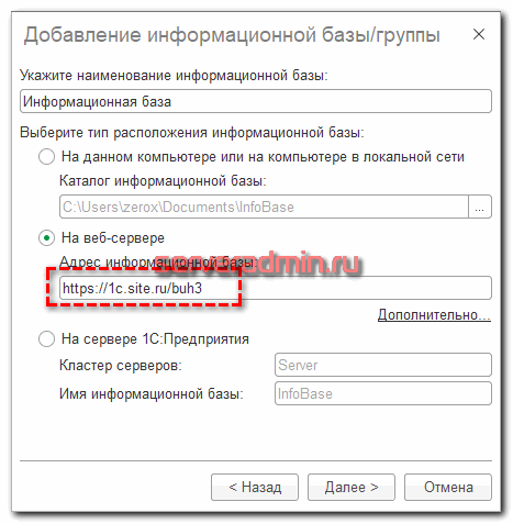 Подключение к базе 1С через интернет с помощью платформы