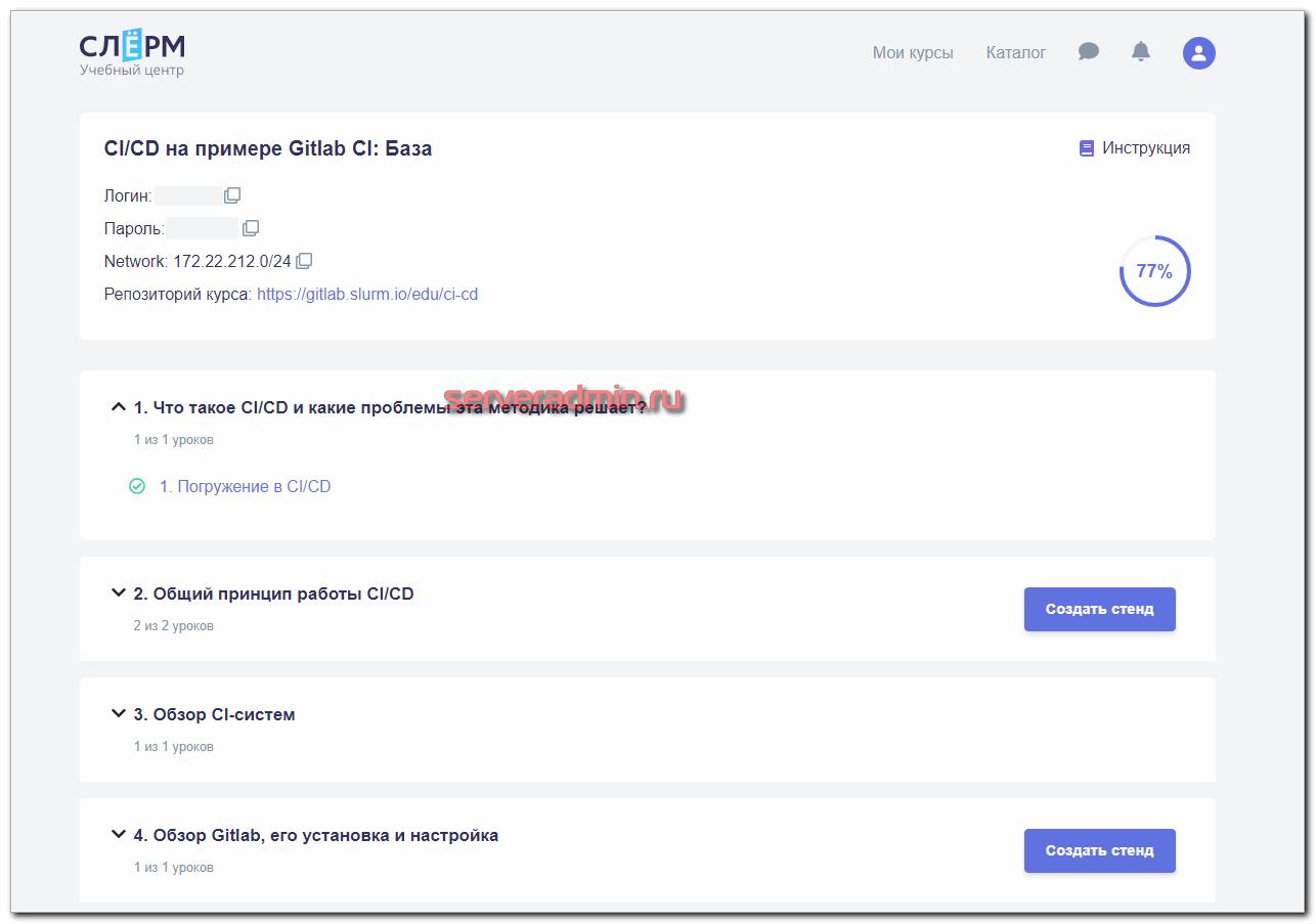 """Курс """"CI/CD на примере Gitlab CI"""" в Слёрм"""