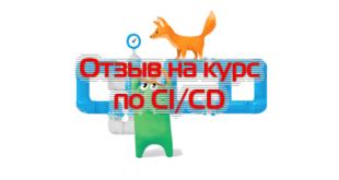 Курс CI/CD на примере Gitlab CI