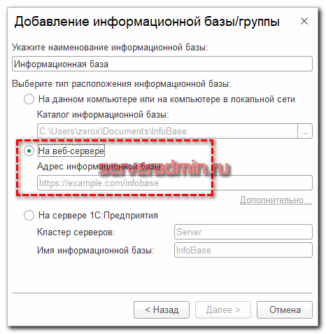 Добавление информационной базы