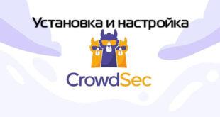 Установка и настройка CrowdSec