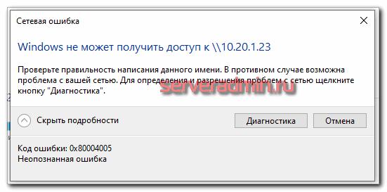 Код ошибки 0x80004005 Неопознанная ошибка