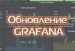 Обновление Grafana