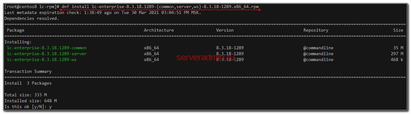 Установка компонентов 1С:Предприятия на Linux