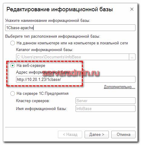 Подключение базы 1С через веб сервер