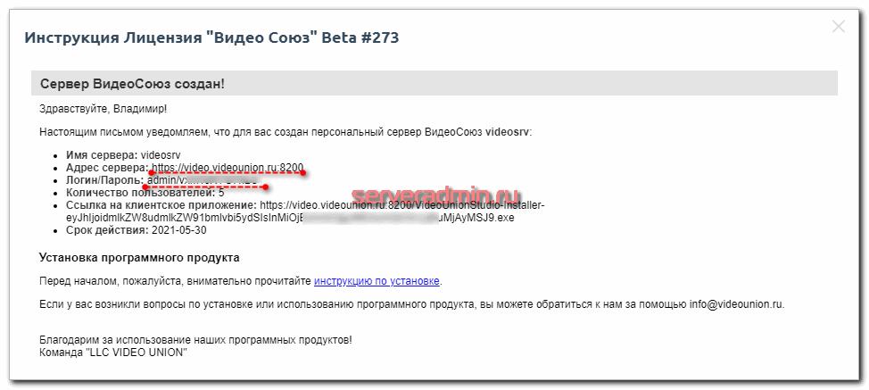 Адрес сервера видеоконференций