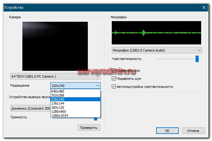 Настройка камеры в VideoUnion