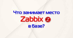 Что занимает место в базе данных Zabbix