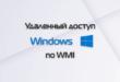 Настроить удаленный доступ по WMI